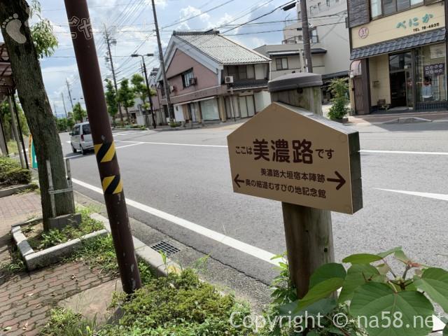 城下町大垣観光・美濃路ルートで美濃路の道案内版