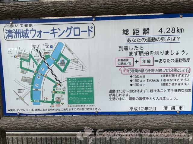 「日吉神社」愛知県清須市、道の向かい側にあるウオーキングロード案内
