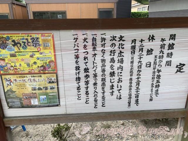 清州城(愛知県清須市)の定と清州城信長まつりの案内
