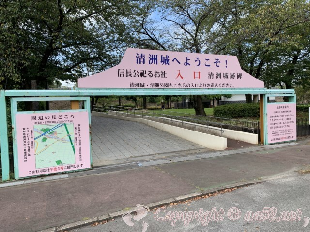 「清州古城跡公園」信長公を祀るお社 清洲城跡碑の案内