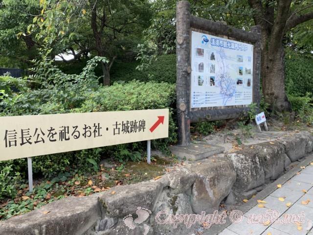 信長公を祀るお社と清洲城跡碑の案内と周辺マップ
