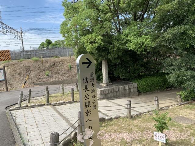 「清州古城跡公園」愛知県清須市の看板