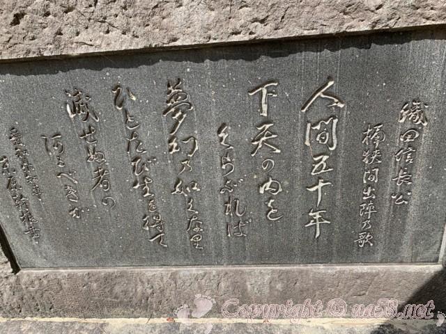 織田信長公桶狭間出陣の歌、清洲公園にて(愛知県清須市)