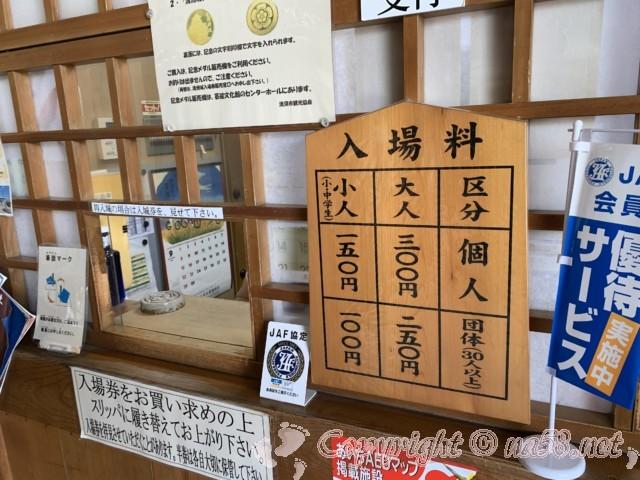 清州城(愛知県清須市)の入館料と窓口