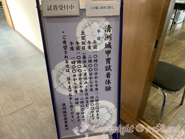 「芸能文化館」で甲冑や打掛の試着も(愛知県清須市)時間の案内