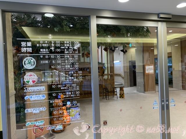らくスパガーデン名古屋(名古屋市名東区)の玄関入り口