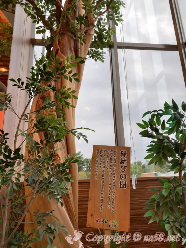 らくスパガーデン名古屋(名古屋市名東区)縁結びの樹