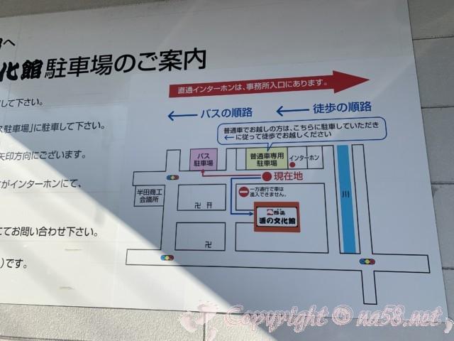 「酒の文化館」(愛知県半田市)の駐車場案内図