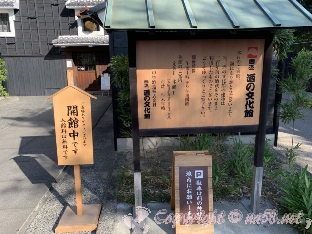 「酒の文化館」(愛知県半田市)の案内看板と神社への駐車案内