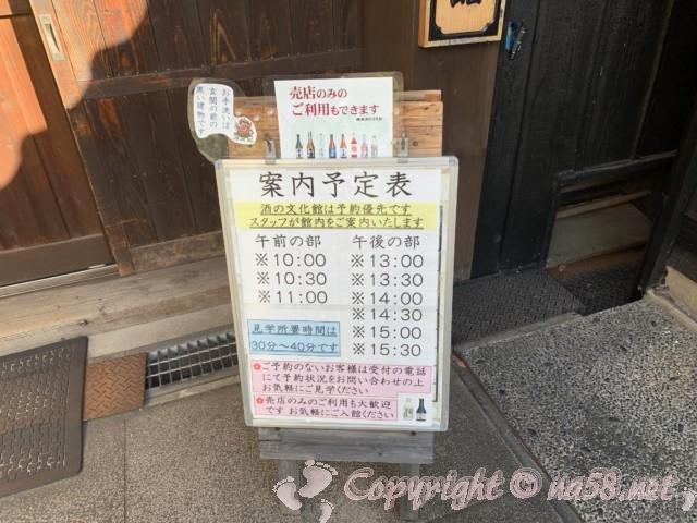 「酒の文化館」(愛知県半田市)見学案内予定表、時間と所要時間