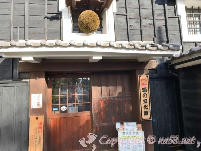 「酒の文化館」(愛知県半田市)、正面入り口