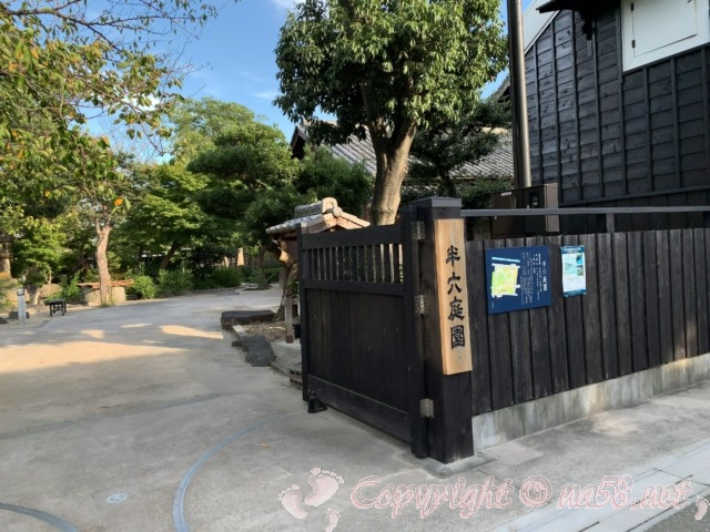 半六庭園(愛知県半田市)の西門入り口