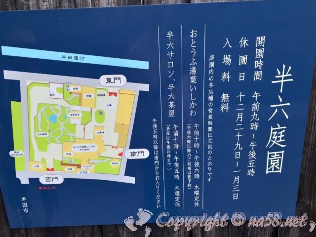 半六庭園(愛知県半田市)の全体図