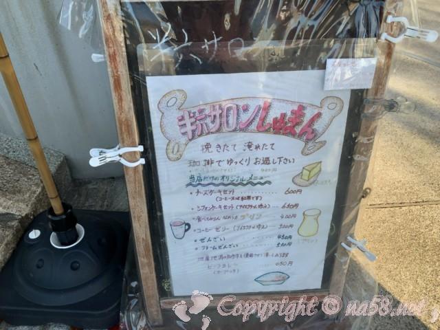 半六庭園(愛知県半田市)内にあるカフェ、半六サロン「しゅまん」のメニュー