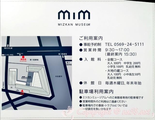 ミツカンミュージアム(愛知県半田市)の利用案内