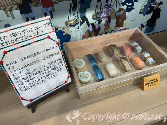 ミツカンミュージアム(愛知県半田市)、江戸時代末期の握り寿司模型と屋台