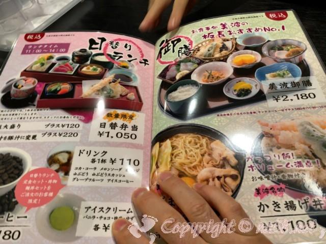 「みどり館」愛知県半田市、レストラン「美波」のメニュー、美波御膳など