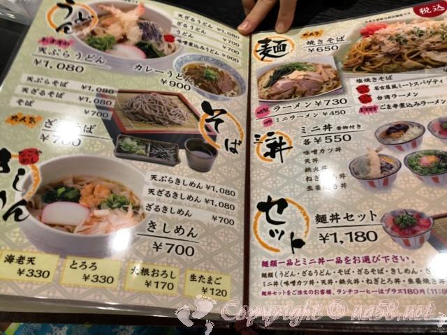 「みどり館」愛知県半田市、レストラン「美波」のメニュー、ランチにもシメにも向くそばなど