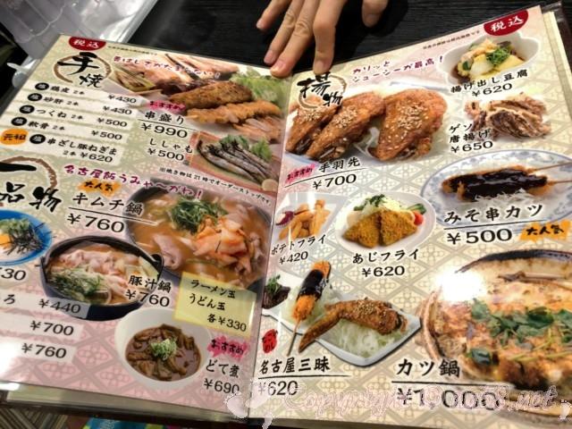 「みどり館」愛知県半田市、レストラン「美波」のメニュー、手焼きの串、揚げ物など