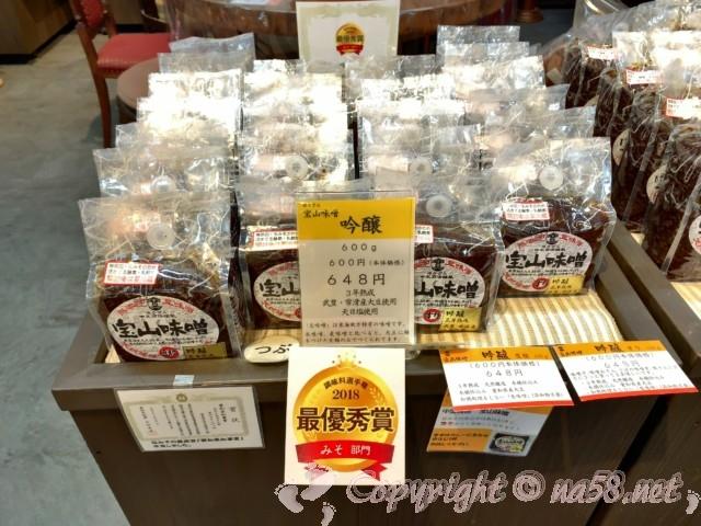 「宝山味噌本家、中定商店」(愛知県半田市)調味料選手権2018年で最優秀賞みそ部門を獲得したみそ