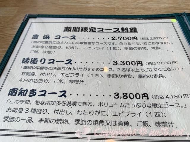 まるは食堂本店(愛知県南知多町)期間限定コースのメニュー