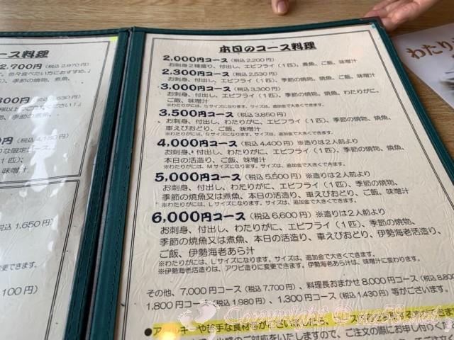 まるは食堂本店(愛知県南知多町)本日のコース料理