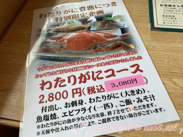 まるは食堂本店(愛知県南知多町)わたりがにコース期間限定