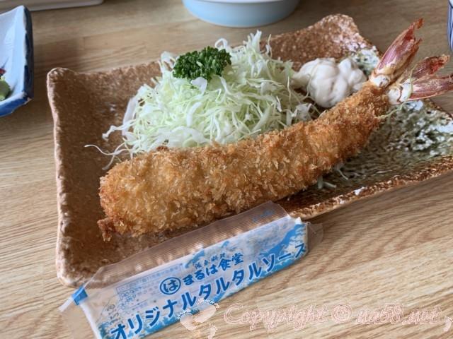 まるは食堂本店(愛知県南知多町)の大きなエビフライ