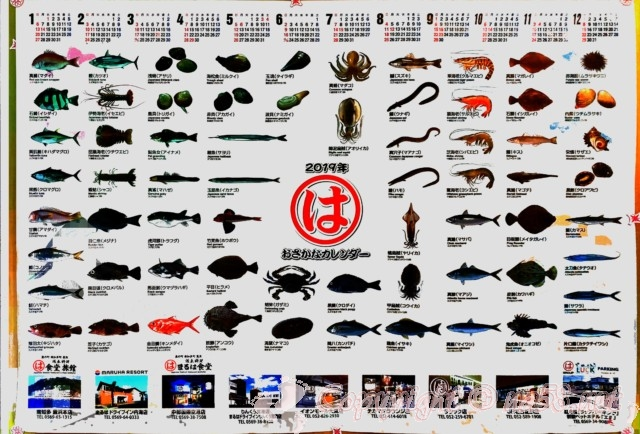 まるは食堂本店(愛知県南知多町)まるは食堂で提供される地元の海産物と他店舗紹介