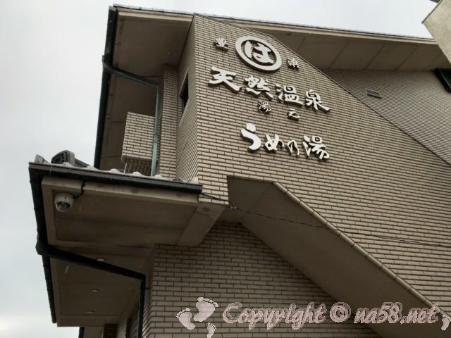 まるは食堂旅館うめの湯(愛知県南知多町)の外観