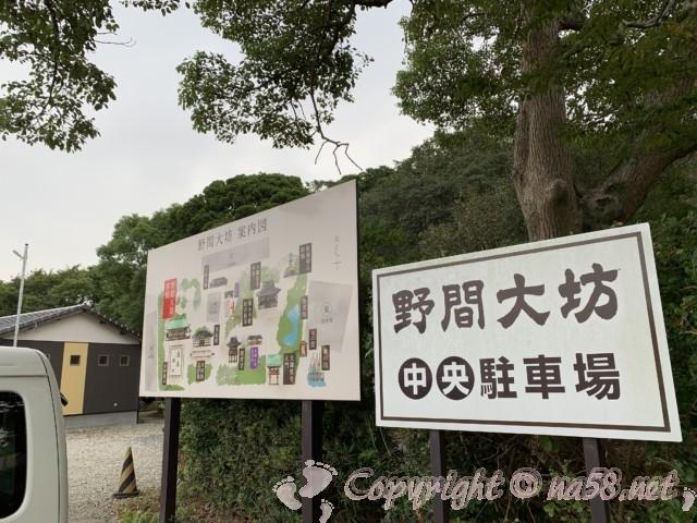 野間大坊(愛知県知多郡美浜町)の中央駐車場と案内図