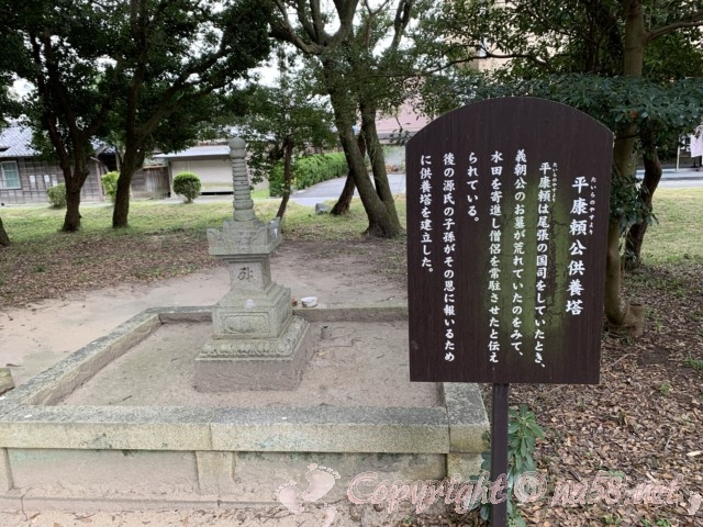 野間大坊(愛知県知多郡美浜町)の平康頼公の供養塔