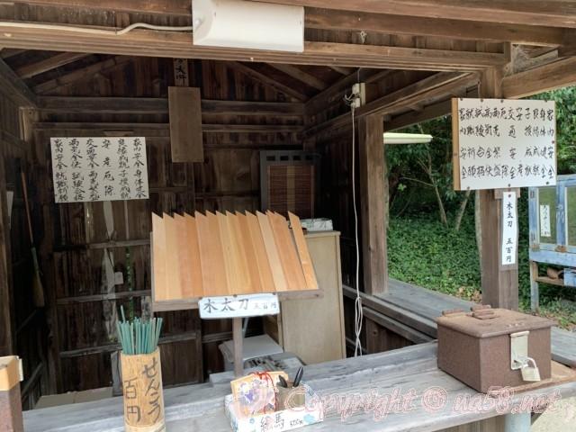 野間大坊(愛知県知多郡美浜町)お墓に供える木太刀