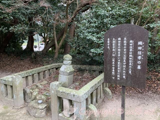 野間大坊(愛知県知多郡美浜町)の織田信孝の墓