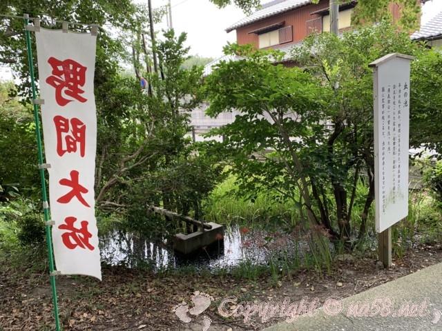 野間大坊(愛知県知多郡美浜町)血の池