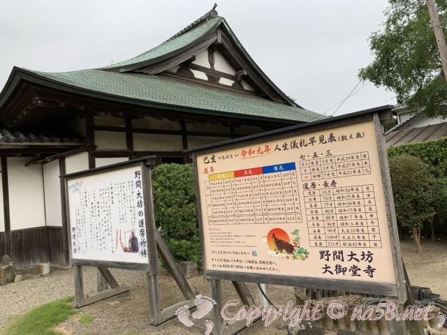 野間大坊(愛知県知多郡美浜町)客殿手前の護摩祈祷の案内、人生儀礼早見表