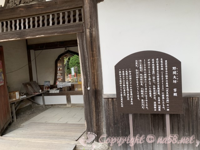 野間大坊(愛知県知多郡美浜町)客殿