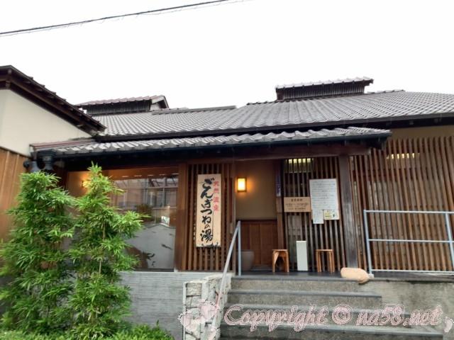 「ごんぎつねの湯」(愛知県半田市)入り口