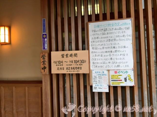 「ごんぎつねの湯」(愛知県半田市)料金営業時間