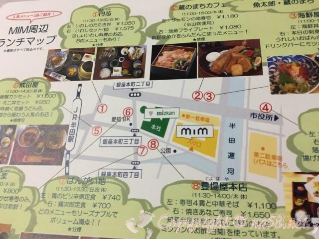 ミツカンミュージアム(愛知県半田市)のランチ周辺マップ案内