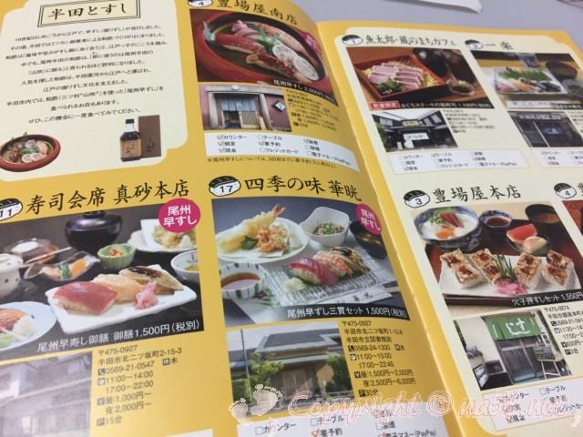 半田とすしの冊子(愛知県半田市)ミュージアムにあり