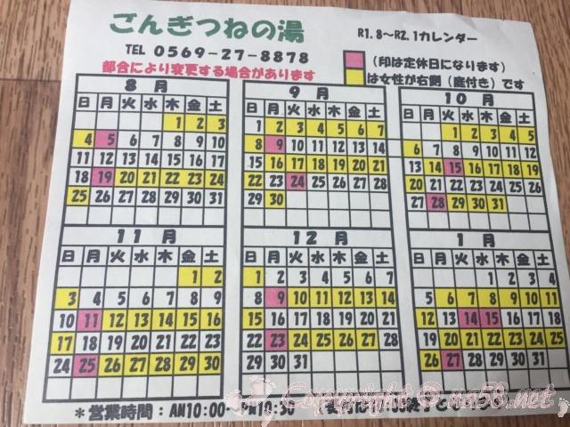 ごんぎつねの湯(愛知県半田市)のカレンダー