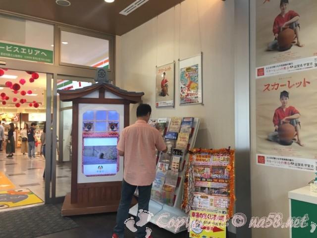 土山SA(滋賀県甲賀市)下りの施設入り口に、NHK朝ドラ「スカーレット」のポスター