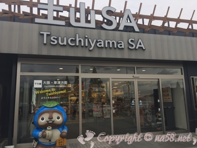 土山SA(滋賀県甲賀市)下りの施設入り口の青いタヌキ