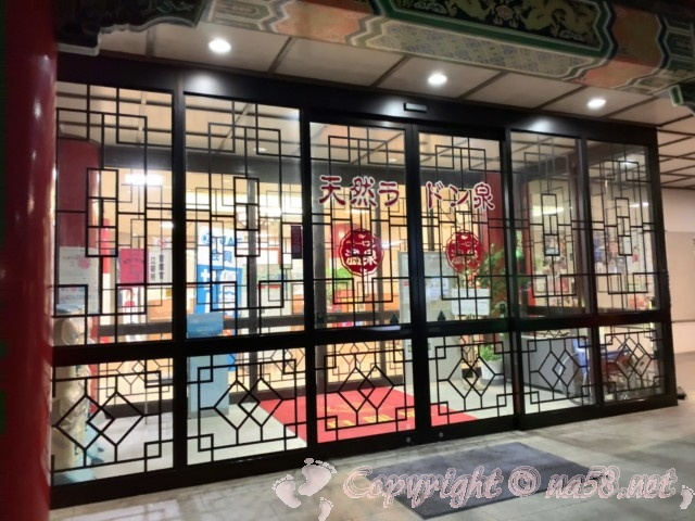 ペーロン温泉(兵庫県相生市)、道の駅白龍城にある、入り口
