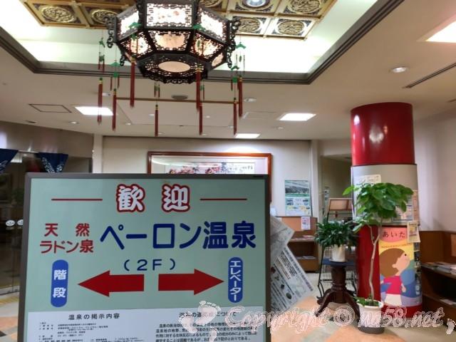 道の駅・白龍城(ペーロンジョウ)兵庫県相生市、道の駅の二階にペーロン温泉はある