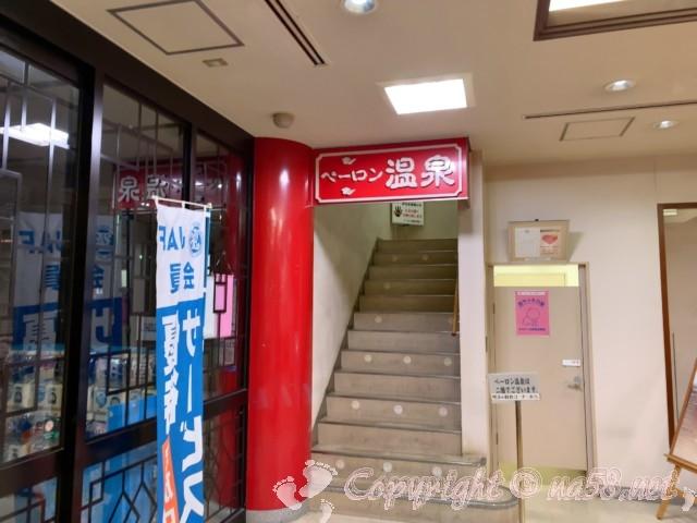 ペーロン温泉(兵庫県相生市)、入り口へと向かう階段