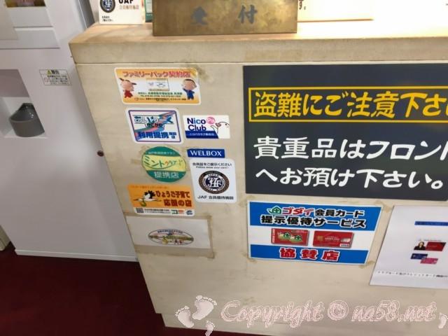 ペーロン温泉(兵庫県相生市)、道の駅白龍城にある、割引対象について