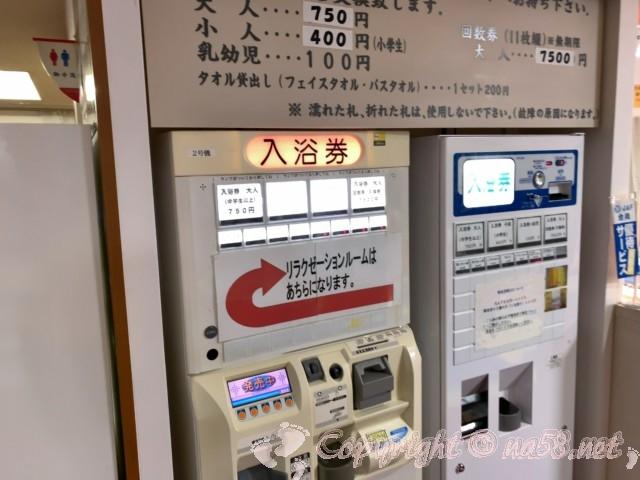 ペーロン温泉(兵庫県相生市)、道の駅白龍城にある、券売機