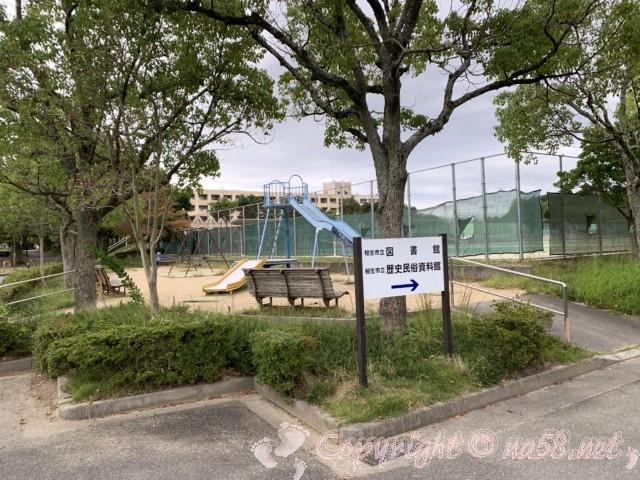 道の駅・白龍城(ペーロンジョウ)兵庫県相生市の隣にある中央公園の遊具、テニスコート